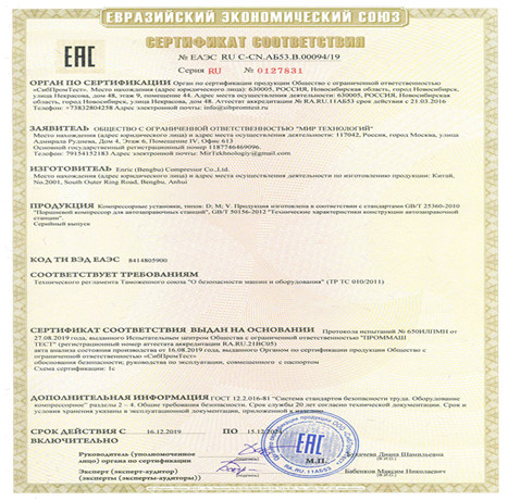 ENRIC COMPRESSOR UPDATE EAC CERTIFICATE FOR CNG PRODUCTS